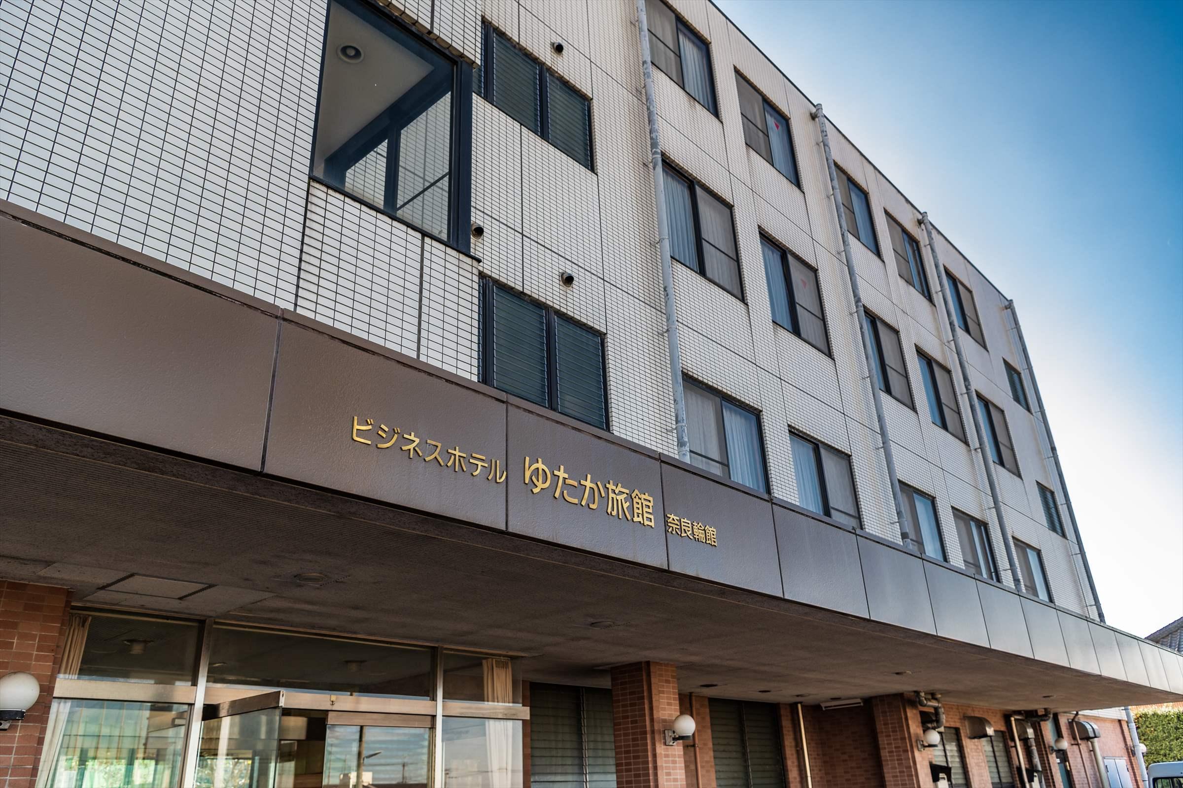 奈良輪館トップ